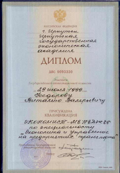 Документы Бизнес Эксперт  Диплом Экономика и управление на предприятиях транспорта ИГЭА 1999г Фёдоров В В